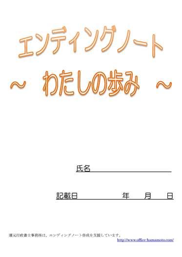 hyoushi-mokuji