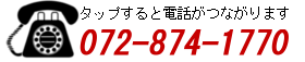 建設業許可申請の専門家の電話番号