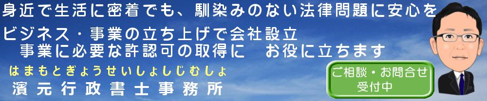 大阪府大東市 濱元行政書士事務所