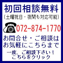 相続手続き・遺言書作成の専門家の電話番号