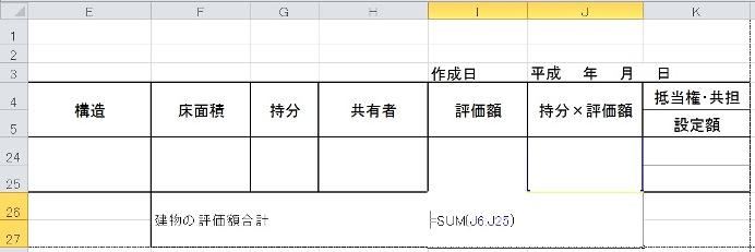fudousan-tatemono02